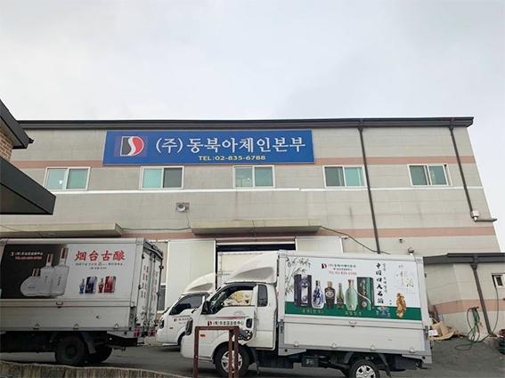동북아체인본부